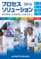PROCESS SOLUTION Catalog 2016 [For Facilitating Quality Control]