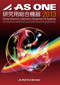 AS ONE Catalog 2013 [Instruments for Laboratory]