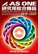AS ONE Catalog 2019 [Instruments for Laboratory]