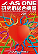 AS ONE Catalog 2021 [Instruments for Laboratory]