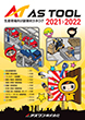 ASTOOL Catalog 2021>2022 [Indirect Materials for Manufacturing]