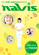 NAVIS Catalog for Clinic 2018-2019 [Supplies for Nursing and Medical]