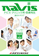 NAVIS Catalog for Clinic 2020 [Supplies for Nursing and Medical]
