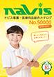 NAVIS Catalog NO.50000 [Supplies for Nursing and Medical]