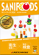 SANIFOODS Pamphlet 2020
