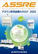 ASONE Catalog 2022 [Facility & Equipment for Labolatory]