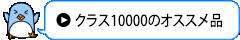 クラス10000のオススメ品