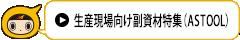 生産現場向け副資材特集(ASTOOL)