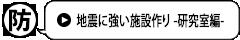 地震に強い施設作り -研究室編-