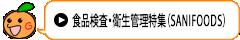 食品検査・衛生管理特集(SANIFOODS)
