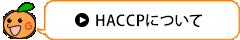 HACCPについて
