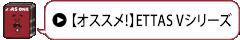 【オススメ!】ETTAS Vシリーズ