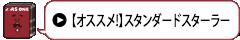 【オススメ!】スタンダードスターラー