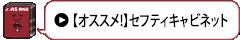 【オススメ!】セフティキャビネット