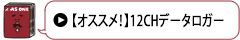 【オススメ!】12CHデータロガー