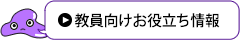 先生の教科書(教員向け特集)