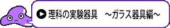 理科の実験器具 ~ガラス器具編~