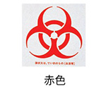 Biohazard Mark Red Color 1000 Gloves and others