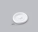 プロシェア採尿カップ(エコ)用 専用フタ φ74