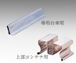 扉付き折畳みコンテナー用連結金具セット