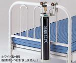 酸素ボンベラック(ベッド用)