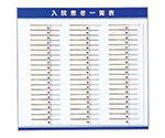 入院患者一覧表(名札ヨコ型) LS-Sシリーズ