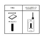 デジタル体重計USBメモリ+USBメモリ転送キット