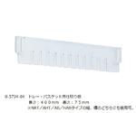 トレー・バスケット用仕切り板 長さ:400mm 高さ:75mm NRT/AHT/AB/HAB NRT・AB浅型短手/AHT・HAB浅型長手