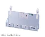 ベッド用与薬ケース(外のみ) NT-4C