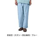 患者衣(ズボン・男女兼用)
