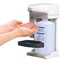 アルコール手指消毒器 ハンドクリーンⅢ