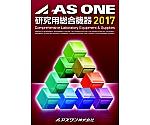 [取扱停止]研究用総合機器カタログ2017