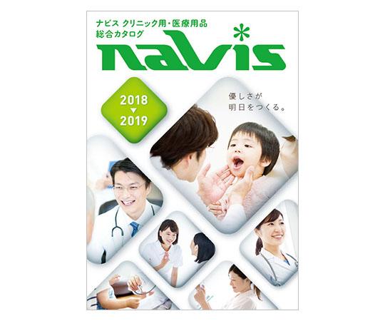 ナビスクリニック用・医療用品総合カタログ2018‐2019