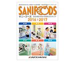 サニーフーズカタログ2016