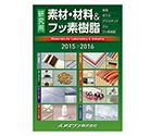 [取扱停止]研究用素材フッ素樹脂製品カタログ2016