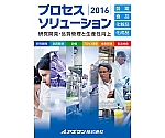 プロセスソリューションカタログ2016