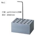 ホットドライバス用アルミブロック No.1 φ10mm試験管 20本用 等等