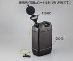 液面計付き廃液回収容器 20L専用ロート(導電タイプ) 118980