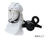 電動ファン付呼吸用保護具(防爆型)