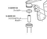 ピペットコントローラー用 交換シリコンピペットホルダー 4096