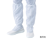 アズピュアクリーンブーツ ファスナー付き・ロングタイプ TCBシリーズ