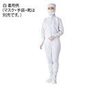 アズピュアCRウェア(クリーンウェア) 11120BW(フード一体・センターファスナー) 白