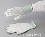 ESD手袋