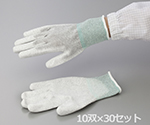 アズピュア ESD手袋(オーバーロックタイプ) 手の平コート S 10双×30セット
