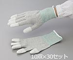 アズピュア ESD手袋(オーバーロックタイプ) 指先コート S 10双×30セット