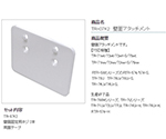 Wall Surface Attachment TR-07K2