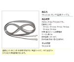 Sensor Extension Cable TR-2C30