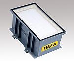 掃除機 HEPAフィルター