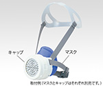 Gas Mask (For Low Concentration 0.1% Or Less) Cap 50517