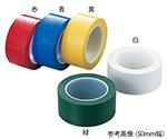アズピュアラインテープ 12mm×33m 10巻